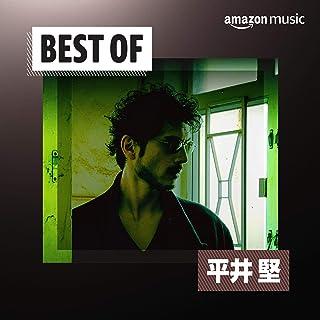 Best of 平井 堅