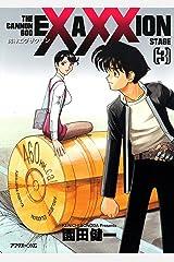 砲神エグザクソン(3) (アフタヌーンコミックス) Kindle版