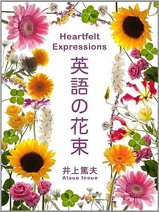 英語の花束 ~ Heartfelt  Expressions