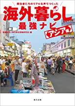 表紙: 移住者たちのリアルな声でつくった 海外暮らし最強ナビ アジア編 | 室橋 裕和