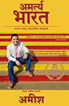 Immortal India (Marathi): Articles and Speeches by Amish (Marathi Edition)
