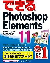 表紙: できるPhotoshop Elements 11 Windows 8/7/Vista/XP&Mac OS X対応 できるシリーズ | できるシリーズ編集部