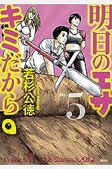 明日のエサ キミだから(5) (ヤングマガジンコミックス) Kindle版