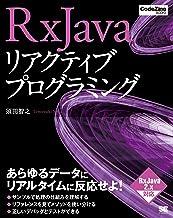 表紙: RxJavaリアクティブプログラミング   須田智之