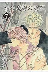 氷の魔物の物語 7巻 Kindle版