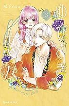ゆびさきと恋々(3) (デザートコミックス)