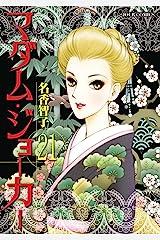 マダム・ジョーカー : 21 (ジュールコミックス) Kindle版
