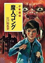 表紙: 江戸川乱歩・少年探偵シリーズ(16) 魔人ゴング (ポプラ文庫クラシック) | 江戸川乱歩