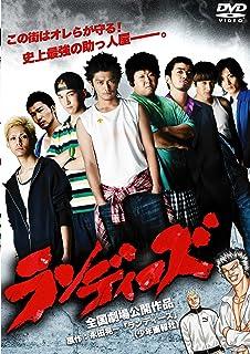 ランディーズ DVD版