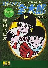 スポーツマン金太郎〔完全版〕―最終章―【下】 (マンガショップシリーズ 302)