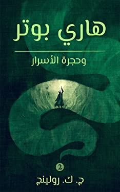 هاري بوتر وحجرة الأسرار (Harry Potter Book 2) (Arabic Edition)