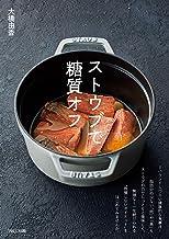 表紙: ストウブで糖質オフ | 大橋 由香