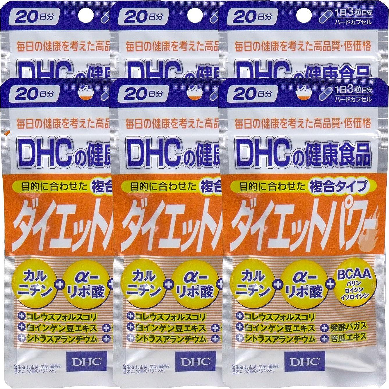 半導体ジャケット再開DHC ダイエットパワー 20日分(60粒) ×6個