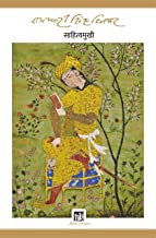 Sahityamukhi : Dinkar Granthmala ( Vol. 20 of 29 ) (Hindi Edition)