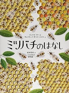 ミツバチのはなし (児童書)