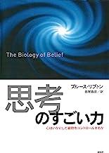 表紙: 「思考」のすごい力 心はいかにして細胞をコントロールするか | ブルース・リプトン