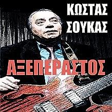 Na'ha Petrini Kardia - I Wish I Had A Heart Of Stone