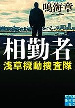 表紙: 相勤者 浅草機動捜査隊 (実業之日本社文庫) | 鳴海 章