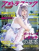 表紙: フォトテクニックデジタル 2020年 5月号 [雑誌]   フォトテクニックデジタル編集部