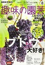 NHKテキスト趣味の園芸 2020年 08 月号 [雑誌]