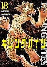 キリングバイツ(18) (ヒーローズコミックス)