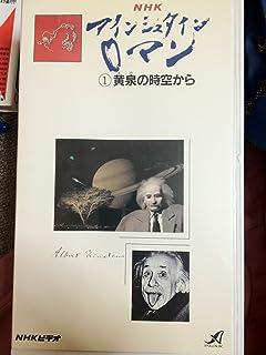 NHKアインシュタイン・ロマン (1) [VHS]