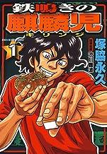 表紙: 鉄鳴きの麒麟児(1) (近代麻雀コミックス) | 塚脇永久