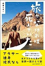 表紙: 旅がなければ死んでいた (ワニの本)   坂田ミギー