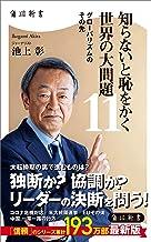 表紙: 知らないと恥をかく世界の大問題11 グローバリズムのその先 (角川新書)   池上 彰