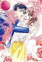 表紙: 君を愛するために (エタニティブックス) | 駒城ミチヲ