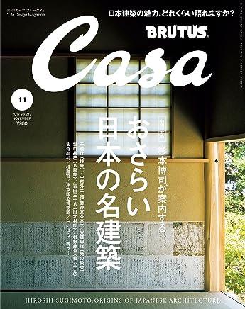 Casa BRUTUS(カーサ ブルータス) 2017年 11月号 [日本建築の至宝] [雑誌]