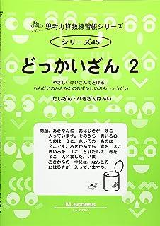 どっかいざん〈2〉たしざん・ひきざんはんい (思考力算数練習帳シリーズ)