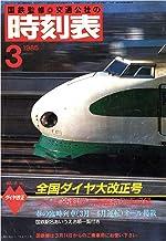 表紙: 時刻表復刻版 1985年3月号 | JTBパブリッシング