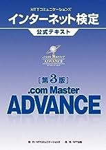 表紙: NTTコミュニケーションズ インターネット検定 .com Master ADVANCE 公式テキスト 第3版 | NTTコミュニケーションズ