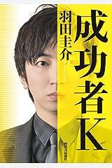 成功者K Kindle版
