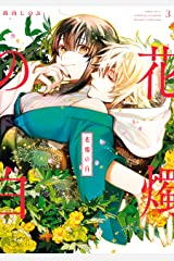 花燭の白: 3【電子限定描き下ろしマンガ付き】 (ZERO-SUMコミックス) Kindle版