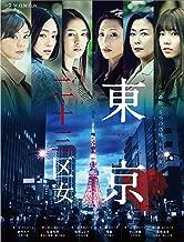 【Amazon.co.jp限定】WOWOWオリジナルドラマ 東京二十三区女 DVD-BOX(ブロマイドセット6枚付)
