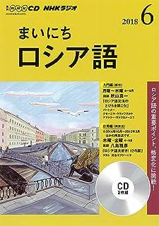 NHK CD ラジオ まいにちロシア語 2018年6月号 (NHK CD)