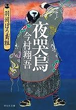 表紙: 夜哭烏――羽州ぼろ鳶組 (祥伝社文庫) | 今村翔吾