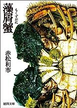表紙: 藻屑蟹 (徳間文庫) | 赤松利市