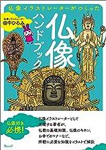 表紙: 仏像イラストレーターがつくった 仏像ハンドブック | 田中 ひろみ