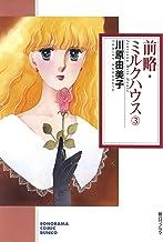 前略・ミルクハウス(3) (ソノラマコミック文庫)