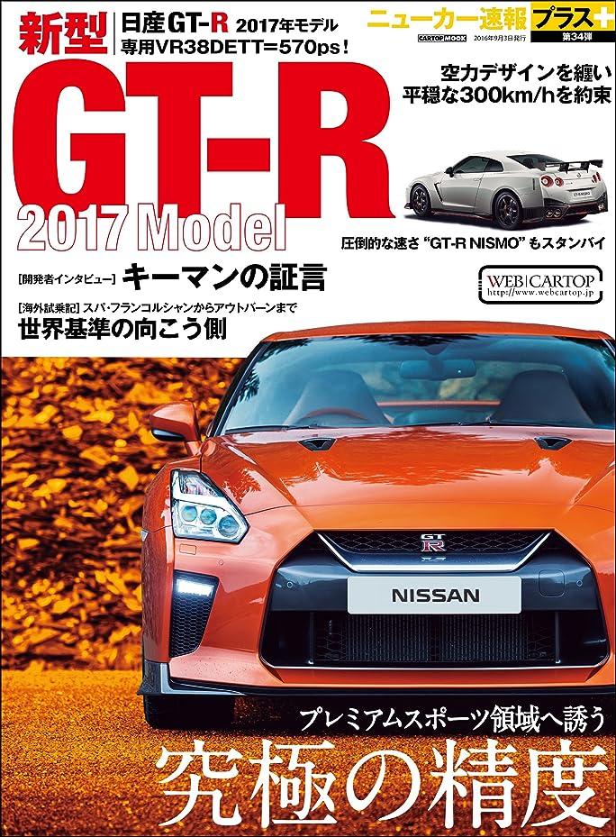 哺乳類カーテンインクニューカー速報プラス 第34弾 新型 日産GT-R 2017年モデル (CARTOP MOOK)