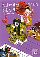 表紙: 大江戸妖怪かわら版3 封印の娘 (講談社文庫)   香月日輪