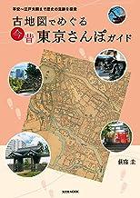 表紙: 古地図でめぐる 今昔 東京さんぽガイド | 玄光社