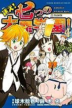 迷え!七つの大罪学園!(4) (週刊少年マガジンコミックス)