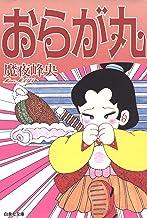 表紙: おらが丸 (白泉社文庫)   魔夜峰央