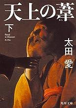 表紙: 天上の葦 下 (角川文庫)   太田 愛
