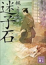 表紙: 迷子石 (講談社文庫)   梶よう子