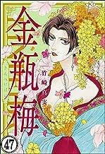 まんがグリム童話 金瓶梅(分冊版) 【第47話】